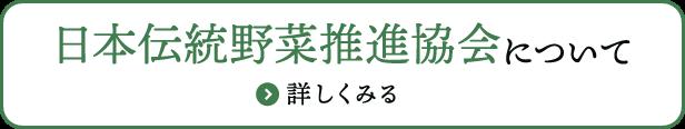 日本伝統野菜推進協会について