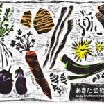 あきたの伝統野菜