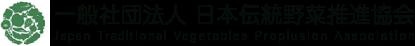 【日本伝統野菜推進協会】伝統野菜を後世に残すためのPR活動