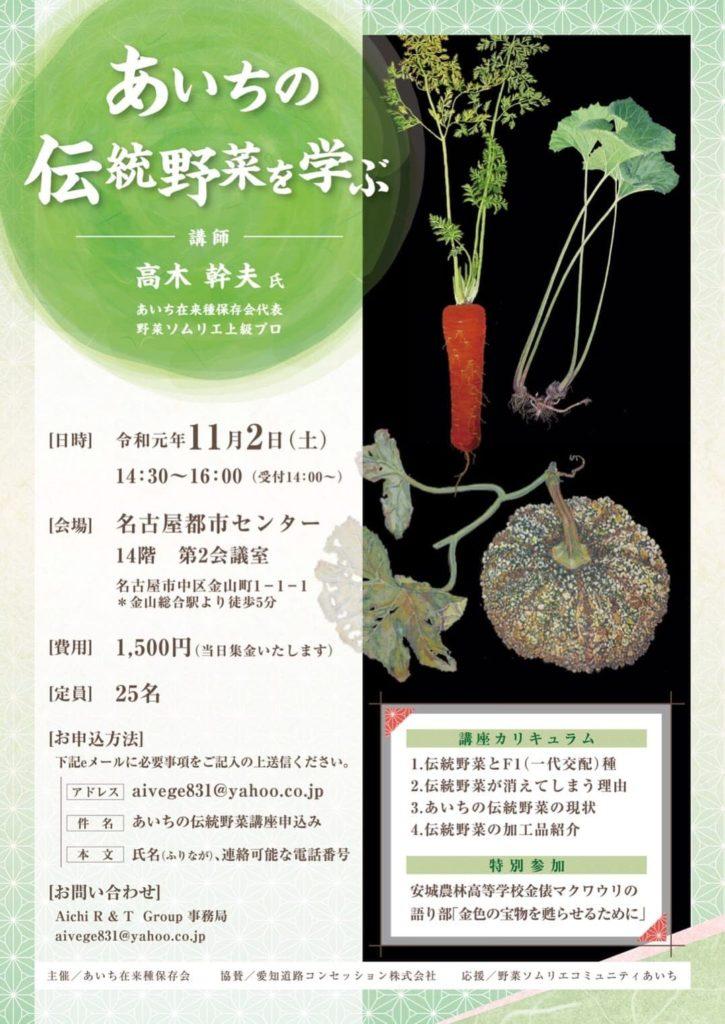 あいちの伝統野菜を学ぶ リーフレット